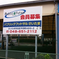 Photo taken at パブリックフットサルさいたま by Nanae O. on 7/3/2011