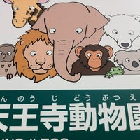 Photo taken at Tennoji Zoo by Wol S. on 1/27/2012