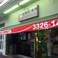 Photo taken at Mercearia O&G | 오뚜기 식품 by Justin (JungWook) P. on 4/21/2012