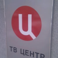 Photo taken at ТВ Центр by Павел Б. on 9/10/2012