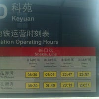 Photo taken at Keyuan Metro Station by Michael M. on 8/25/2011