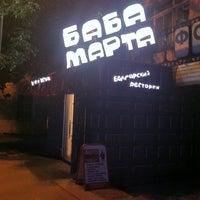 Photo taken at Баба Марта by Serg D. on 6/21/2011