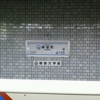 Photo taken at Mita Line Jimbocho Station (I10) by DBAかとう/群馬県高崎市のITアドバイザー on 9/5/2012