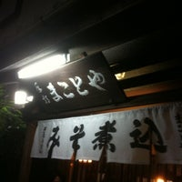 Das Foto wurde bei まことや von uchikei0127 am 11/13/2011 aufgenommen