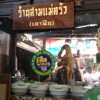 Photo taken at ร้านสามแม่ครัว (เตาฟืน) by Loukked T. on 6/9/2012