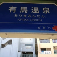 Photo taken at Arima-Onsen Station (KB16) by Morning K. on 4/12/2012