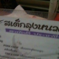 Photo taken at สเต็กลุงหนวด by Manaphan P. on 3/19/2012