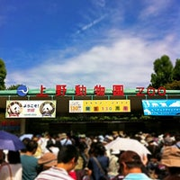 Photo taken at Ueno Zoo by Shige A. on 6/10/2012