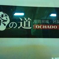 Photo taken at Ochado 茶道 @ Chong Pang by Danny Mikhail on 8/25/2012
