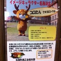 Photo taken at 道の駅 宿場町ひらふく by iLoop a. on 4/5/2011