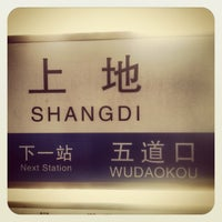 Photo taken at 地铁上地站 Subway Shangdi by Julien G. on 3/3/2012