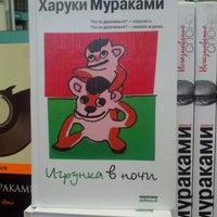 Photo taken at Книжный Барс by Max F. on 7/24/2012