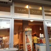 Photo taken at Καφε Τερψη by Panagiotis A. on 7/1/2012