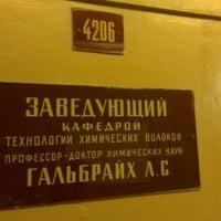 Photo taken at МГТУ имени А.Н.Косыгина (четвёртый корпус) by Сергей А. on 9/4/2012