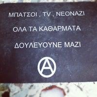 Photo taken at Γήπεδο Αχαρναϊκού by Eazy P. on 6/2/2012