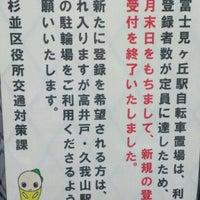 Photo taken at 富士見ヶ丘北 自転車置場 by dondondonky on 6/17/2012
