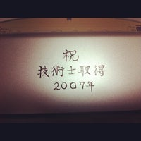 Photo taken at 大阪工業大学 大宮学舎 by civiloct 【. on 2/4/2012