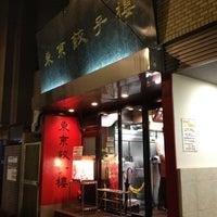 Photo taken at 東京餃子楼 三軒茶屋本店 by ramenkowai on 5/28/2012