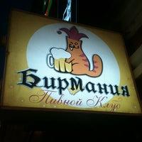 Photo taken at Бирмания by Valentine V. on 5/20/2012