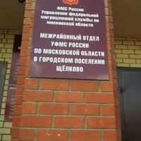Photo taken at УФМС г. Щелково by Ksy_Gu on 5/26/2012