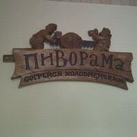 Photo taken at Пиворама by Алексей Ш. on 10/9/2011