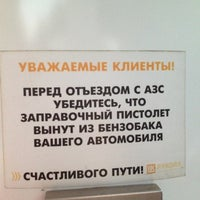 Photo taken at Лукойл АЗС №576 by Наташа В. on 8/3/2012