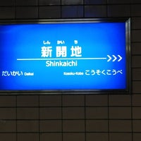 Photo taken at Shinkaichi Station by キャンタロー 瀬. on 7/3/2012