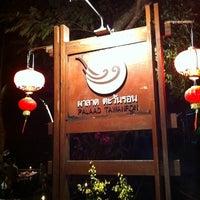 รูปภาพถ่ายที่ ผาลาด ตะวันรอน โดย Be Rich A. เมื่อ 10/27/2011