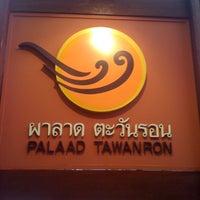 รูปภาพถ่ายที่ ผาลาด ตะวันรอน โดย Nutto 홍. เมื่อ 4/13/2012