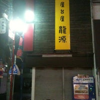 Photo taken at 居酒屋 龍源 by Yoichiro O. on 3/6/2012