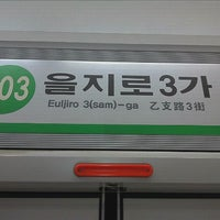 Photo taken at Euljiro 3(sam)-ga Stn. by Eungbong K. on 8/7/2011