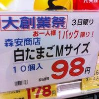 Photo taken at エレナ 長与店 by Sugihei Z. on 3/3/2012