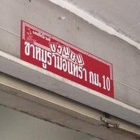 Photo taken at ร้านขาหมูรามอินทรา กม.10 by Nattawatte' B. on 7/9/2012