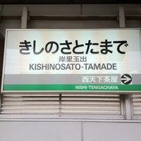Photo taken at Kishinosato-Tamade Station (NK06) by histsz on 3/1/2012