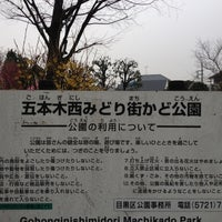 Photo taken at 五本木西みどり街かど公園 by 方向音痴 on 3/23/2012