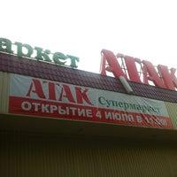 Photo taken at АТАК by VFedotof В. on 7/6/2012