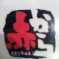 Photo taken at 赤から 徳島沖浜店 by れんこん だ. on 9/9/2011