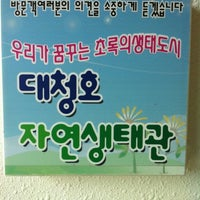 Photo taken at 대청호 자연생태관 by Kyungil K. on 9/13/2011