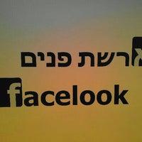Photo taken at Tel Aviv Museum of Art by Secret A. on 11/3/2011