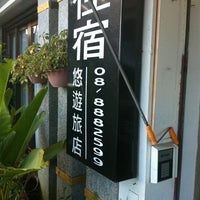 Photo taken at 悠遊旅店 by Henry L. on 8/20/2011