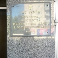 Photo taken at Управління МВС України в Полтавській області by Nataliya M. on 9/11/2012