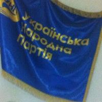 Photo taken at Секретаріат Української Народної Партії by Solomija S. on 7/31/2012