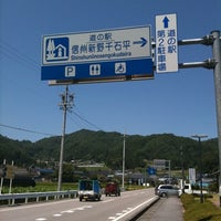 Photo taken at 道の駅 信州新野千石平 by すずき on 8/12/2011