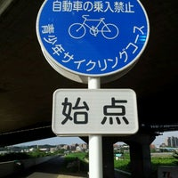 Photo taken at 鶴見川青少年サイクリングコース始点 by Hideki N. on 9/6/2011