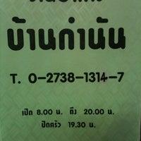 Photo taken at ร้านอาหารบ้านกำนัน by Dhanes S. on 8/24/2011