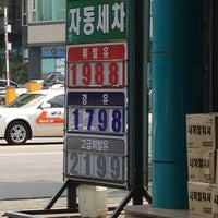 Photo taken at GS Caltex by Kyurim L. on 6/10/2012