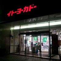 Photo taken at Ito Yokado by Toyo R. on 9/1/2012