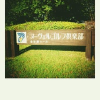 Photo taken at ヌーヴェルゴルフ倶楽部 by turkey on 5/18/2012