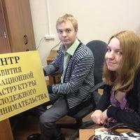 Photo taken at Центр Развития Предпринимательства by Rustam B. on 6/8/2012