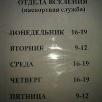 Photo taken at Отдел вселения и регистрации by jeerom on 4/30/2012